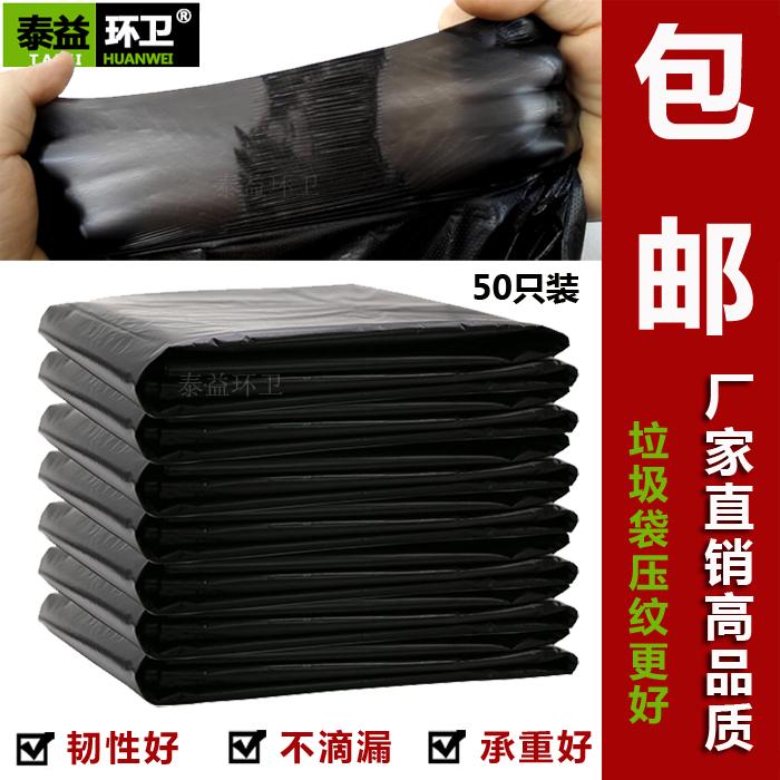 240 L昇環衛厚いゴミ袋の大サイズは100 Lで120 Lのビニール袋を郵送します。黒い平口のゴミ袋です。