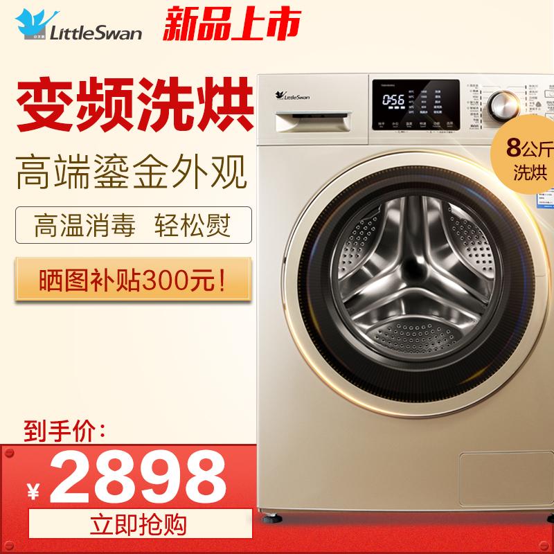 Littleswan/ маленький лебедь TD80V80WDG 8 кг мыть сушка преобразование частот ролик автоматический стиральная машина
