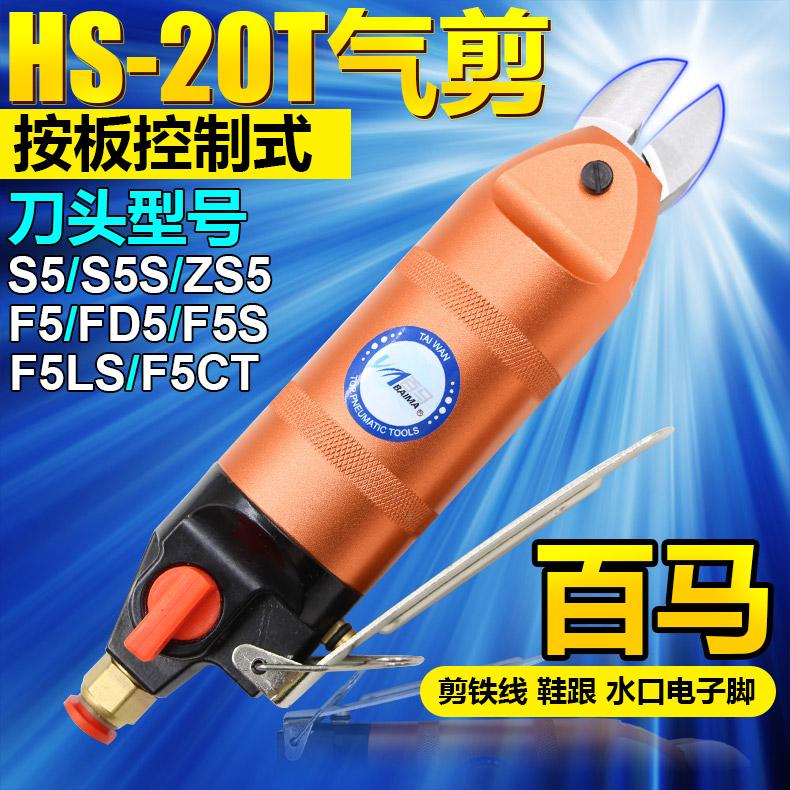 Сто лошадь HS-20 пресс пластина газ ножницы пневматический ножницы F5/FD5/S5 железо медь сталь линия пластик устье реки электронный ступня