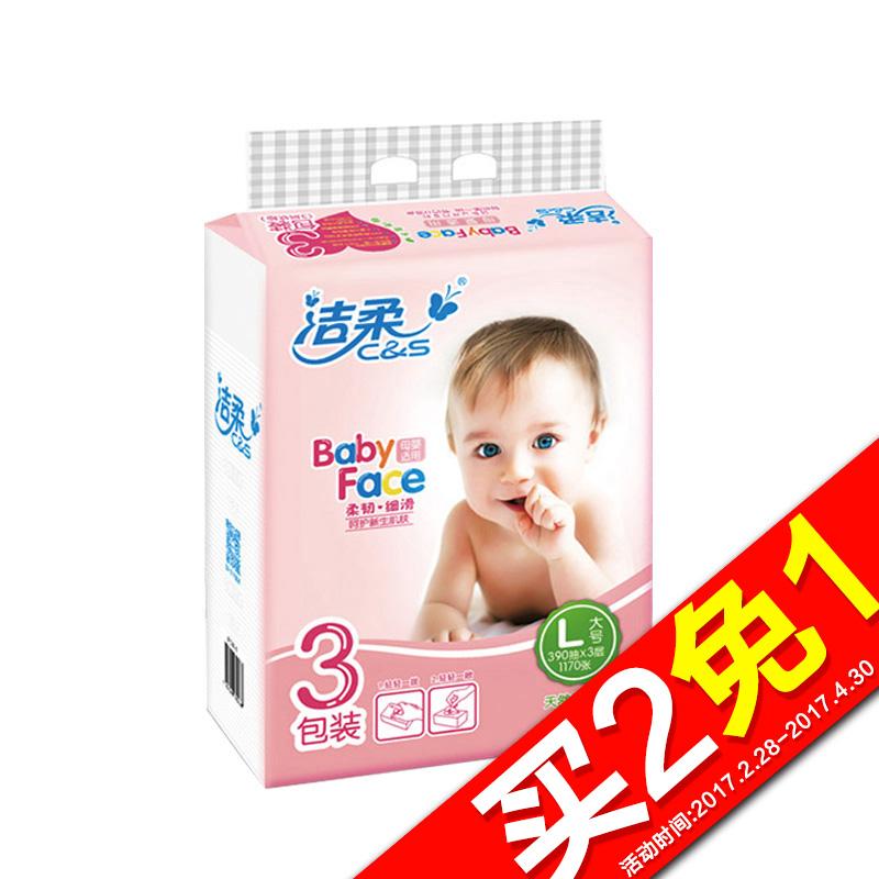 ~天貓超市~潔柔 Baby Face母嬰 130抽3層3包裝無香抽紙