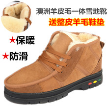 Sheep fur one middle-aged and old men's leisure with short boots to keep warm wool shoes non-skid cotton shoes