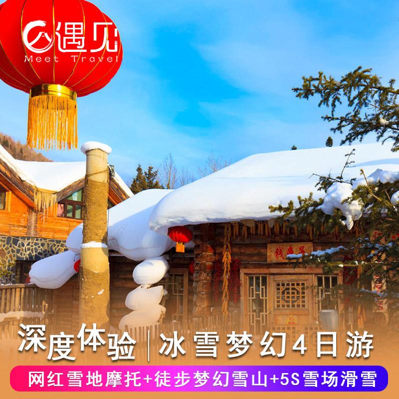 Northeast tourism Harbin Yabuli Skiing hiking dream snow mountain snow Township Jingbo lake 4 days and 3 nights with a group tour