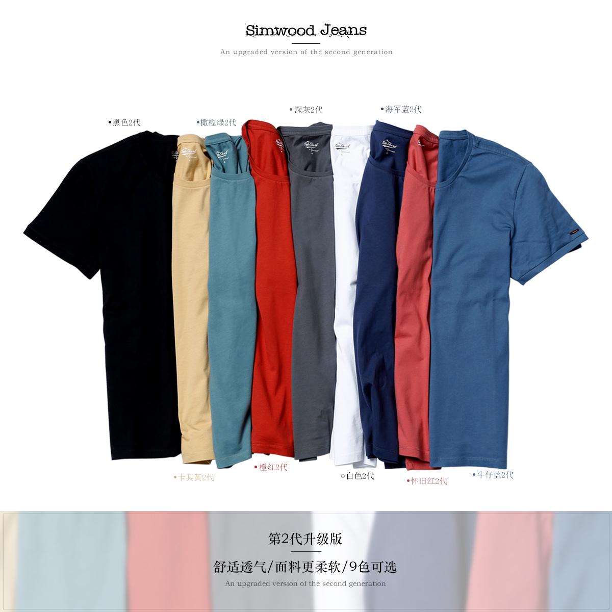 simwood純棉圓領打底衫