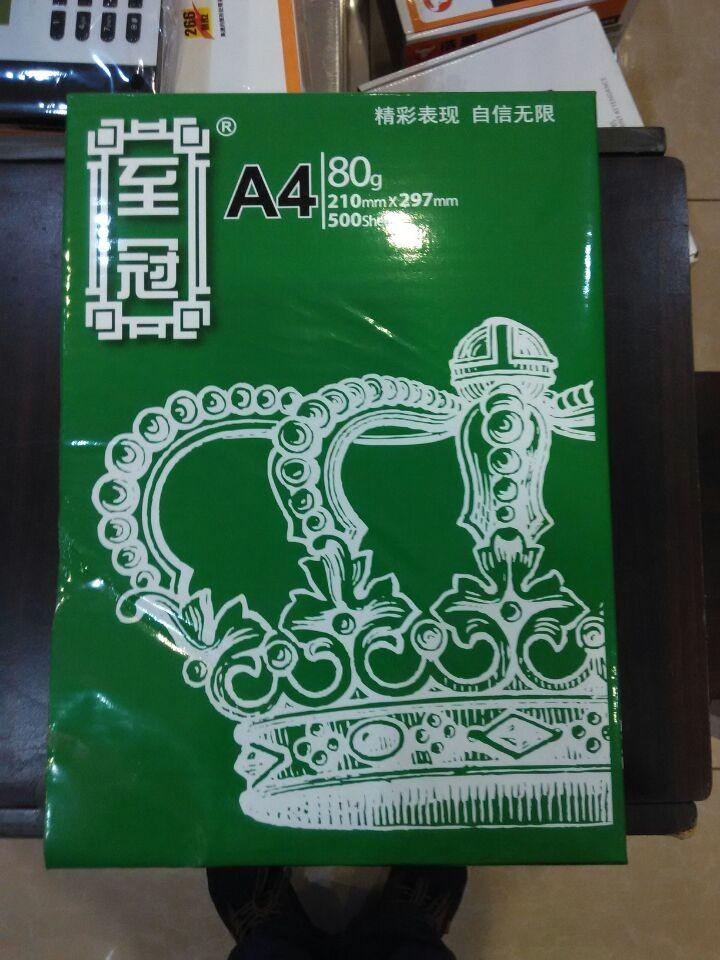 亚太森博至冠A4纸A3打印复印纸70/80克白纸冠A4复印纸箱省内包邮