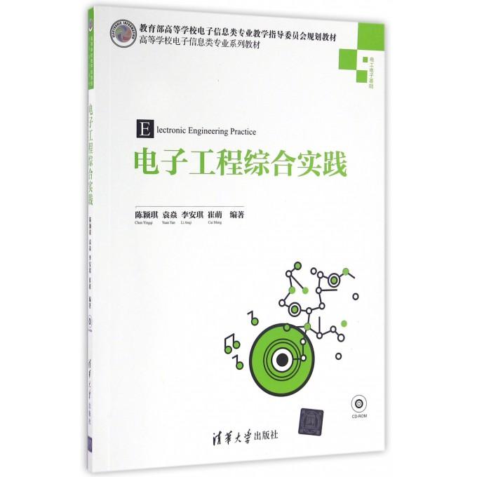 电子工程综合实践(附光盘电工电子基础高等学校电子信息类专