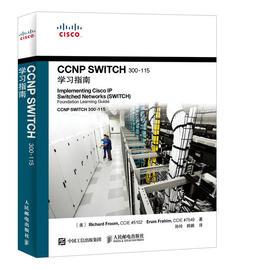 CCNP SWITCH 300-115学习指南 Cisco CCN认证考试学习指南书籍 SWITCH考试付奥数 思科考试专业书籍 ccnp认证考试图书籍图片