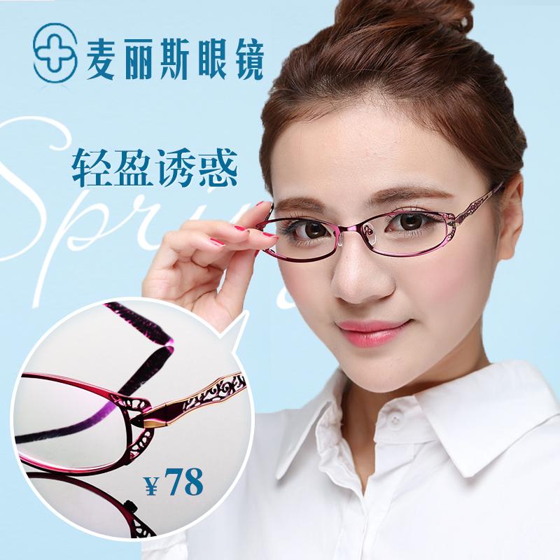 麥麗斯金屬眼鏡框女小臉  鏤空眼鏡架 配成品近視眼鏡優雅