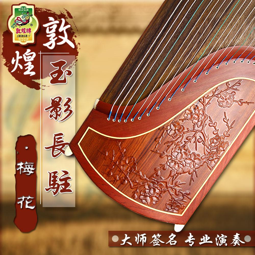 上海敦煌古筝红木实木浮雕694F-MH成人儿童初学入门考级专业演奏