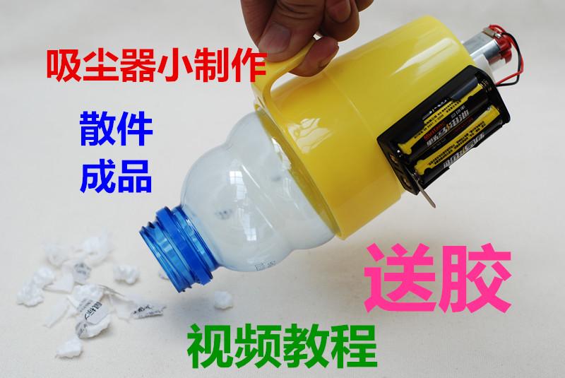 diy手工科技小制作电动吸尘器玩具环保科技科学小实验小发明
