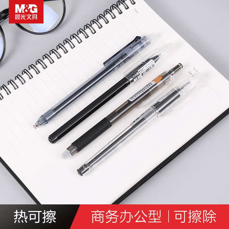 晨光文具热可擦中性笔0.5mm可擦水笔晶蓝黑色AKPH3301包邮
