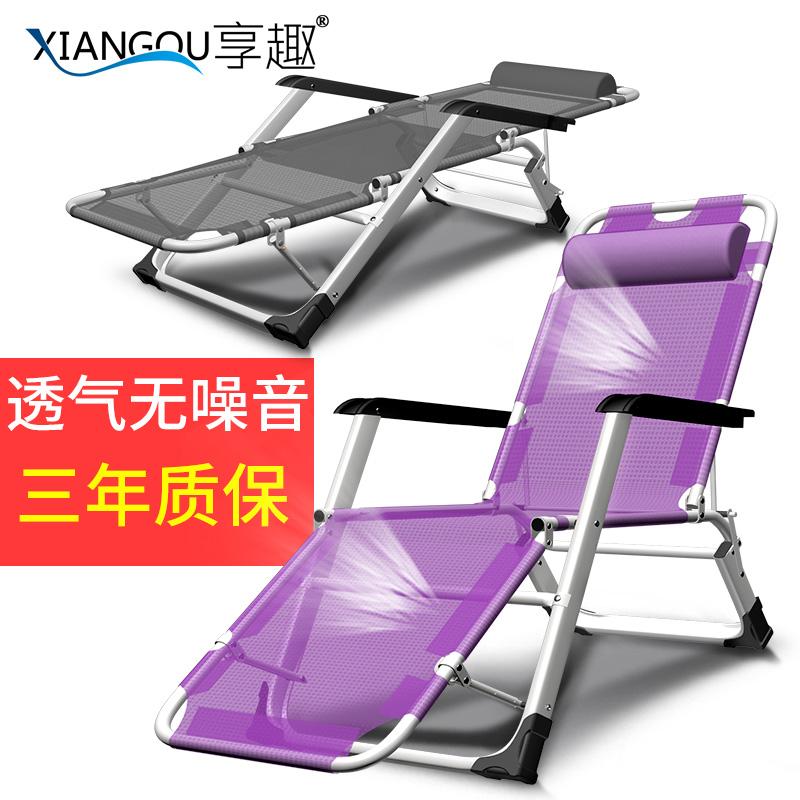 享趣躺椅折疊午休簡易午睡椅辦公室折疊床沙灘椅戶外便攜椅子