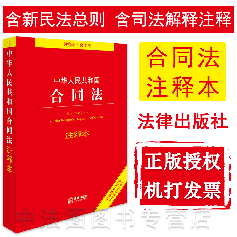 中法图正版 2017年新版 中华人民共和国合同法注释本 含新民法总则 法律出版社 合同法重点法条条文注释法律法规注释本 可批量订购