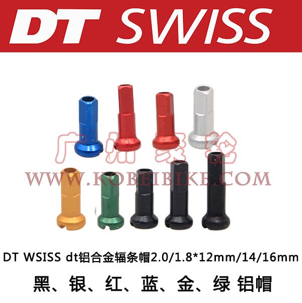 包邮原装盒装DT铝合金辐条帽2.0/1.8*12mm/14/16mm多色DT铝帽彩色