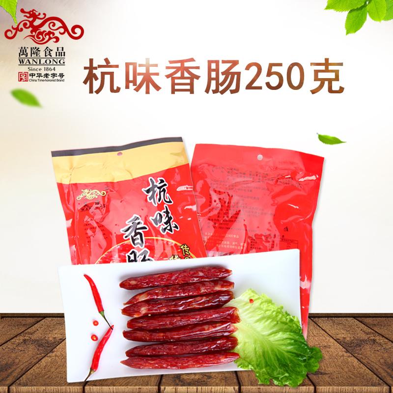 万隆杭味香肠250g 杭州特产农家广式腊肉零食香肠广味批发小腊肠