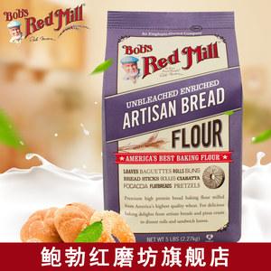 包邮鲍勃红磨坊高筋面包粉进口小麦面粉烘焙原料面包机可用2270g
