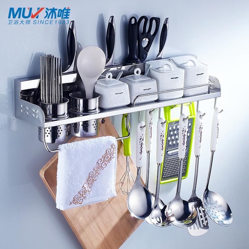 沐唯 304不鏽鋼廚房置物架壁掛廚具收納架刀架調味調料架廚衛用品