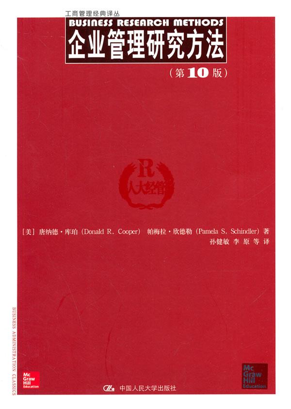 ZJ正版包邮现货企业管理研究方法(第10版)(工商管理经典译丛) 库珀,孙健敏  中国人民大学出版社 9787300176451