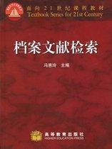 包邮正版档案文献检索冯惠玲高等教育出版社