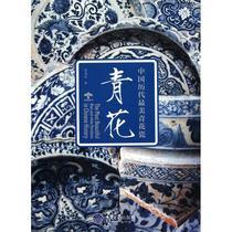 青花中國歷代最美青花瓷