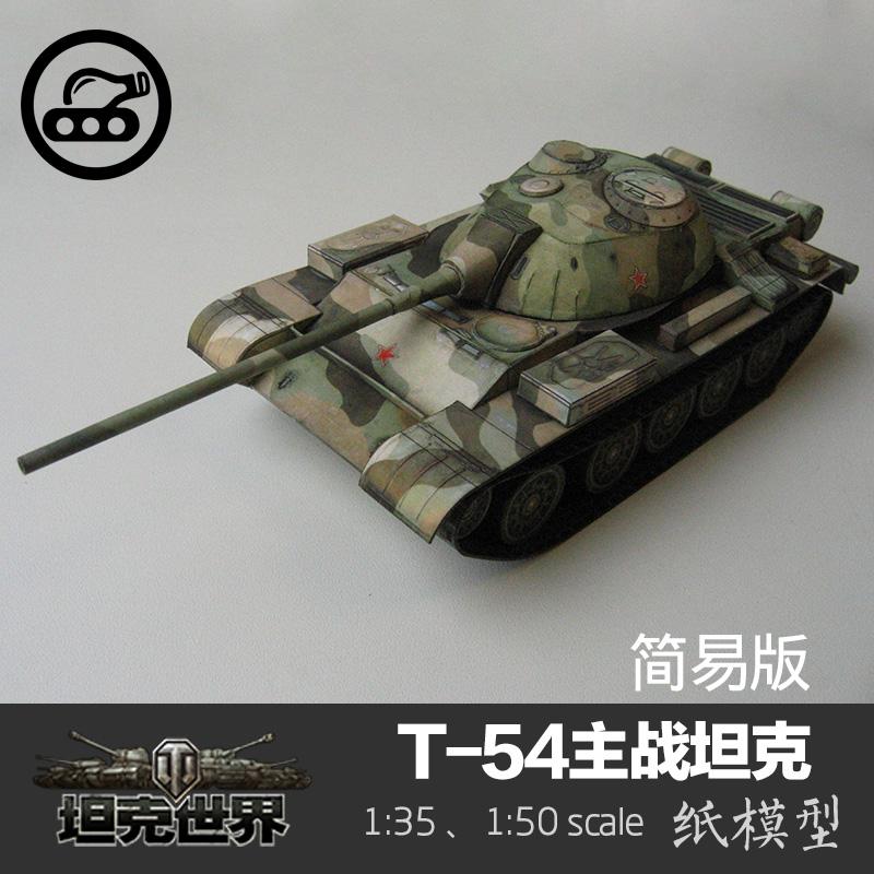 Внутриигровые ресурсы World of tanks Артикул 41234725644