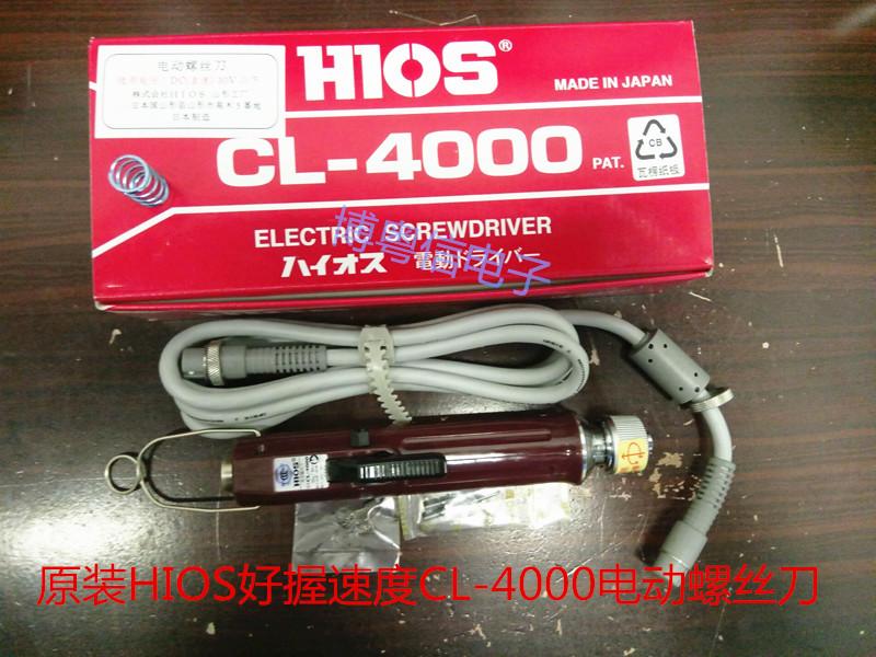 日本原装HIOS好握速CL-4000电动螺丝刀、电动起子、电批
