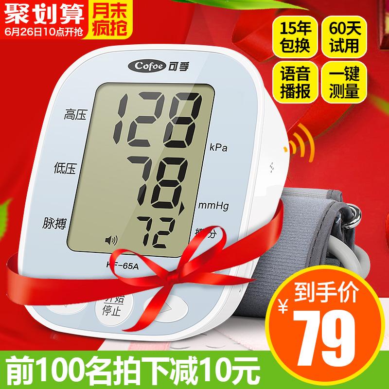 Высокая точность образец один кузов количество электроэнергии сын кровяное давление измерение инструмент автоматический домой старики кровяное давление газ мера пресс инструмент инструмент считать