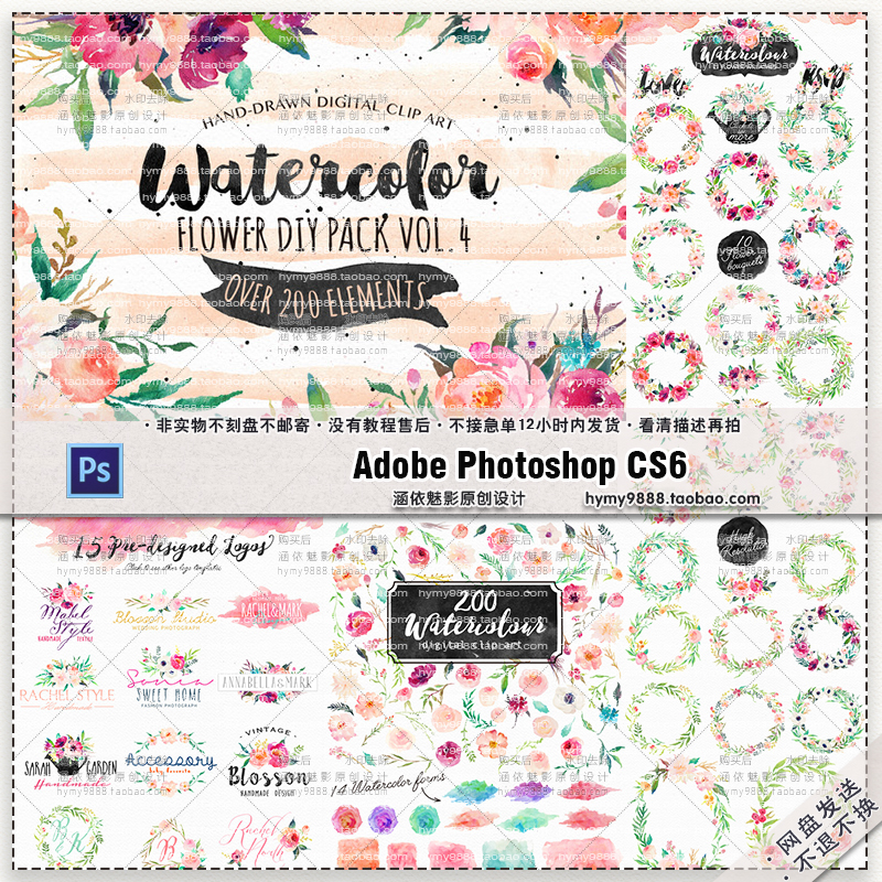 Png no matting PS watercolor retro flower wreath decoration texture background logo with font PSD P32