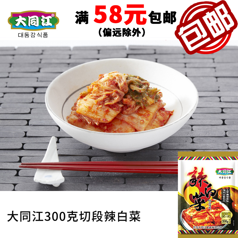 【买三赠一】大同江辣白菜300克 朝鲜族泡菜延边小菜切段泡菜