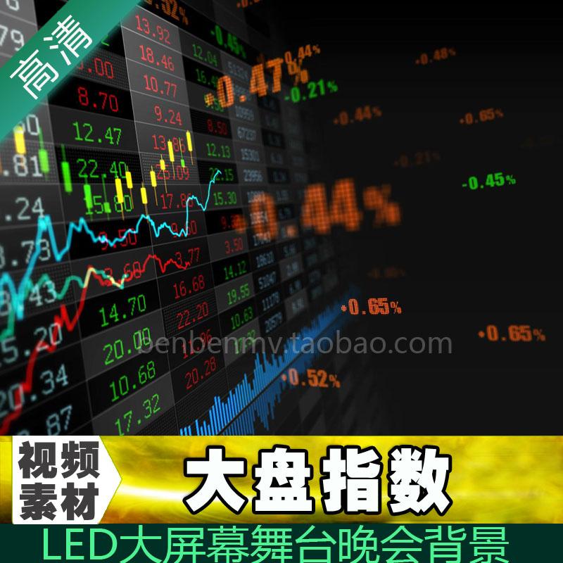 视频素材-股票证券市场【大盘指数】/循环/LED大屏幕舞台晚会背景