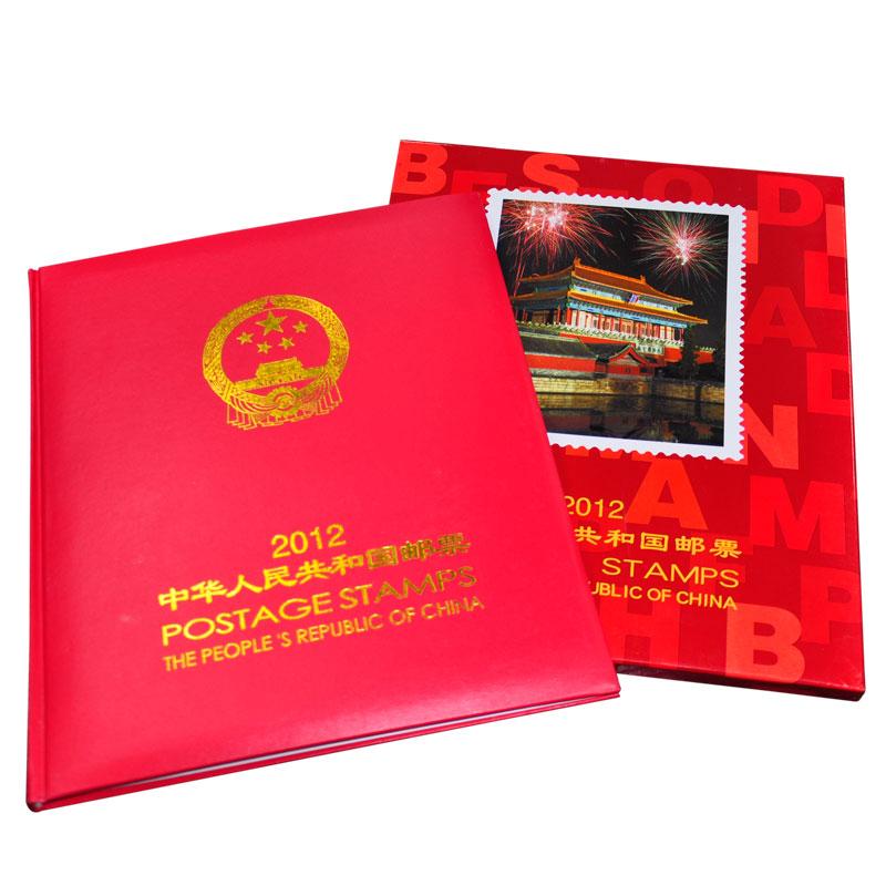收藏天下2012年邮票珍藏年册 北方年册 邮票收藏册
