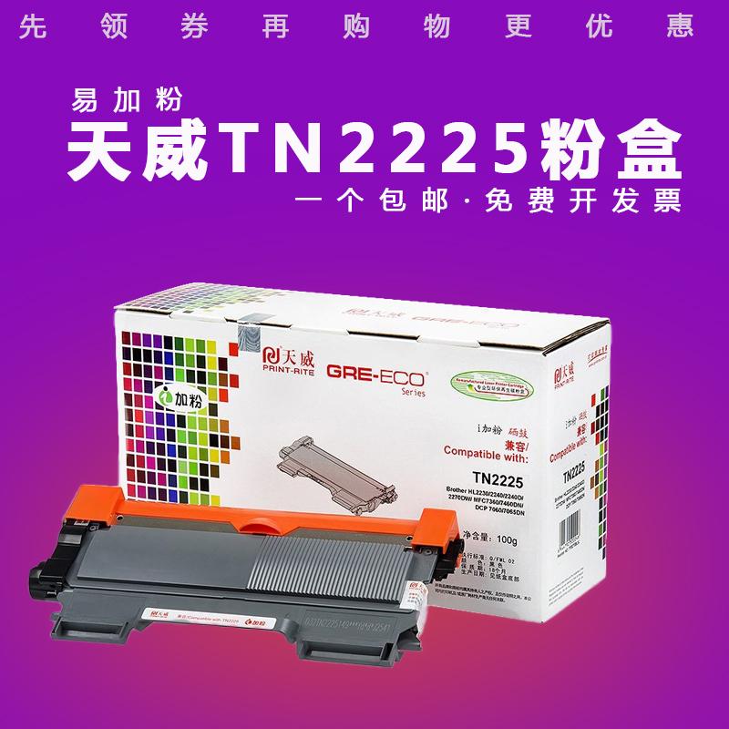 天威粉盒适用兄弟HL2240D TN2215 2225 2250DN 7360 7470D DCP7060D