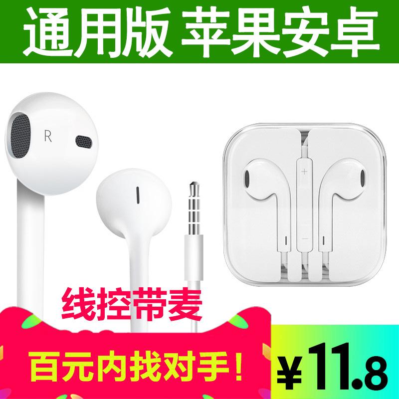 魔麦 小米苹果耳机iPhone5s/6/6s 华为手机通用耳塞重低音入耳式