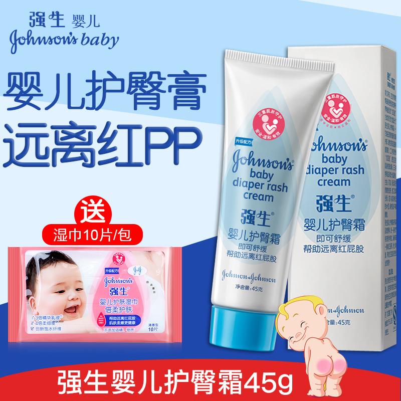 Сильный сырье ребенок подгузник мороз 45g ребенок новорожденных успокаивающий подгузник крем далеко от красный осел температура спокойный увлажняющий кожа