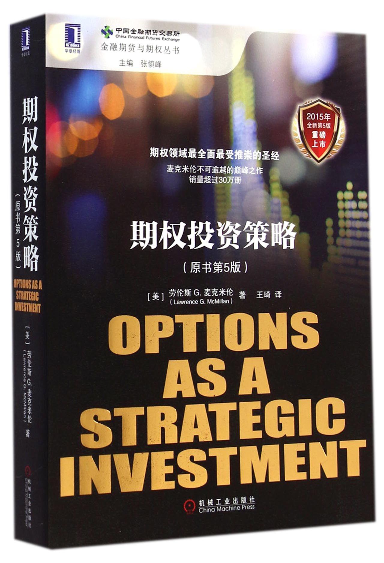 正版现货 期权投资策略(原书第5版) 股票期货金融投资理财策略参考读物书籍 畅销书籍