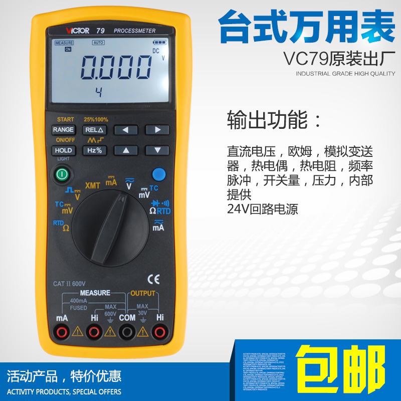 胜利VC79过程万用表 可输出电压/电流/频率/热电偶/热电阻等型号