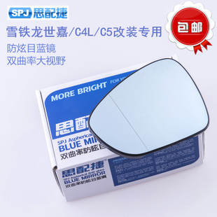 Best Hotels Czech Republic New Sega C3-XR tablets new C4L C5 big vision anti-glare rearview mirror blue mirror