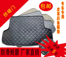 Mazda family trunk mat hippocampal M3 roewe 350550 Elysee sega jingcheng special cushion package mail tail box