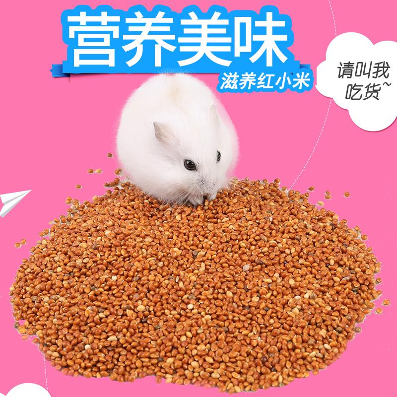 [征郑宠物用品专营店饲料,零食]仓鼠主粮 仓鼠营养粮食仓鼠饲料 天然月销量108件仅售1.5元