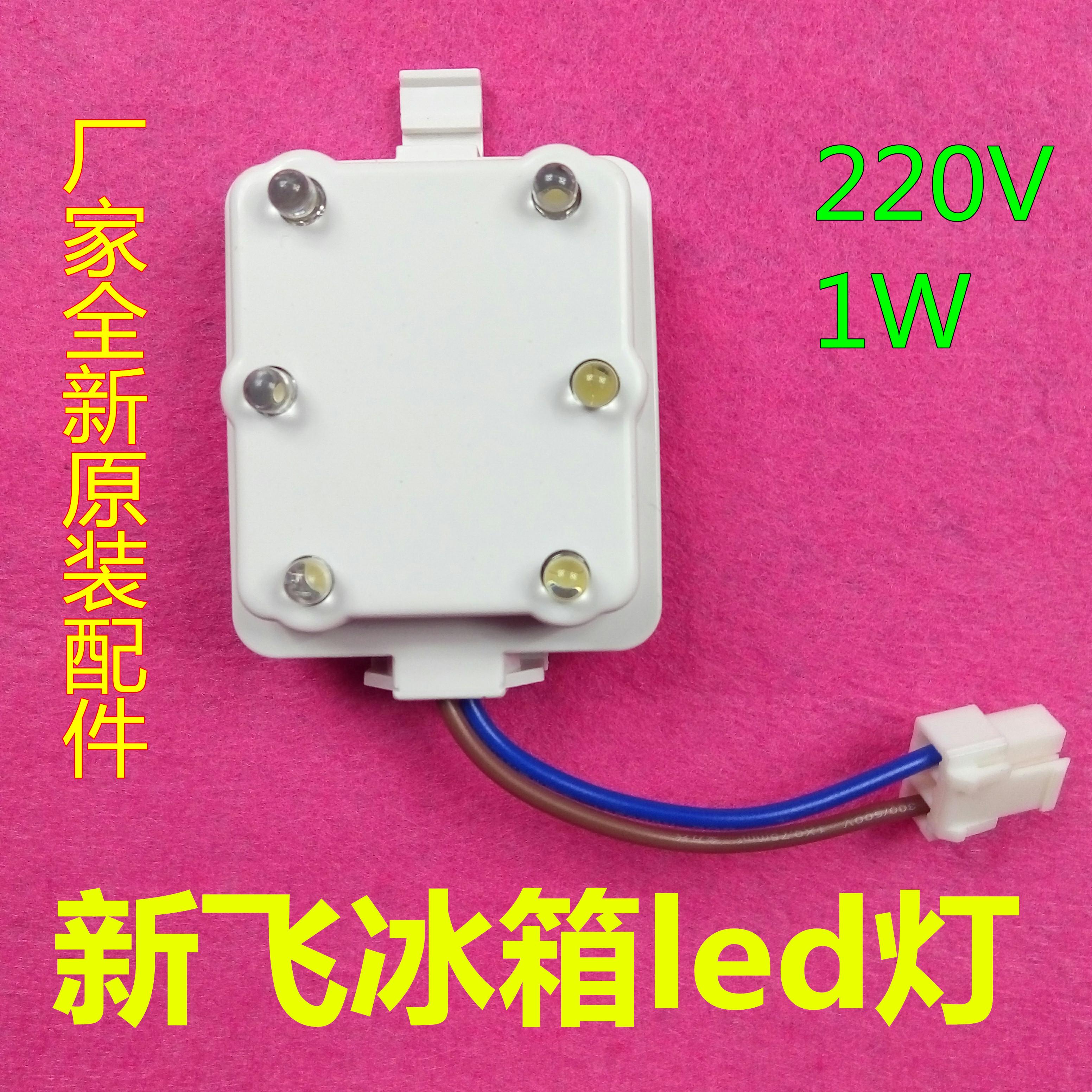新飞冰箱原装LED灯 冰箱LED灯 冷藏照明LED灯 保鲜灯泡 全新原装