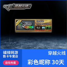 CF equipment crosses the fire line color nickname for 30 days. Members can use CF color nickname 30 days 1000CF point