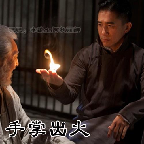 指尖火掌中出火焰空手出火效果舞台魔术道具近景街头演出初学年会