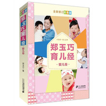 Zheng Yuqiao's baby care book, color picture edition, baby care Encyclopedia
