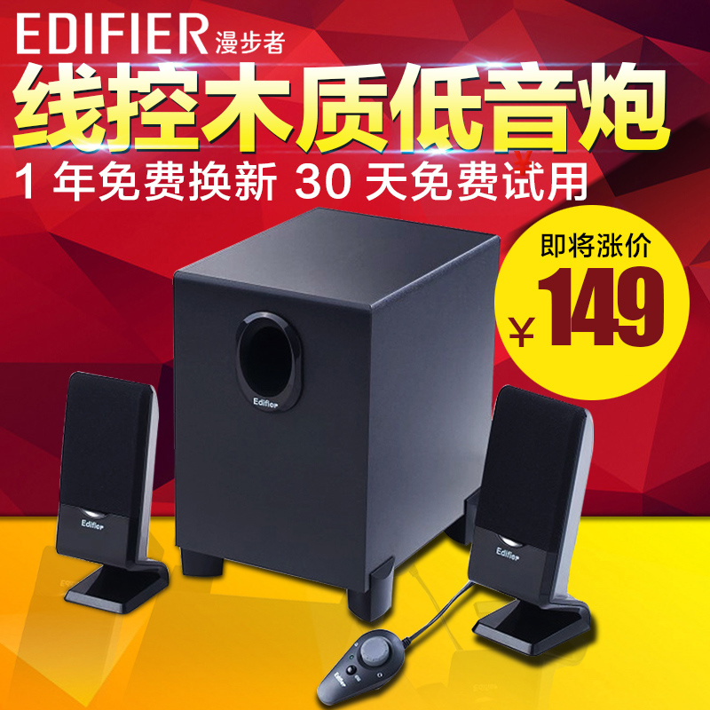 Edifier\/ saunterer R101T06 multimedia notebook speakers 2.1 subwoofer remote computer audio