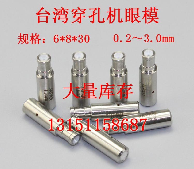 Тайвань перфорация машинально в долина машинально глаз плесень руководство для устройство 6*8*30 хорошо отверстие релиз двигатель глаз плесень | 0.2 ~ 3.0mm