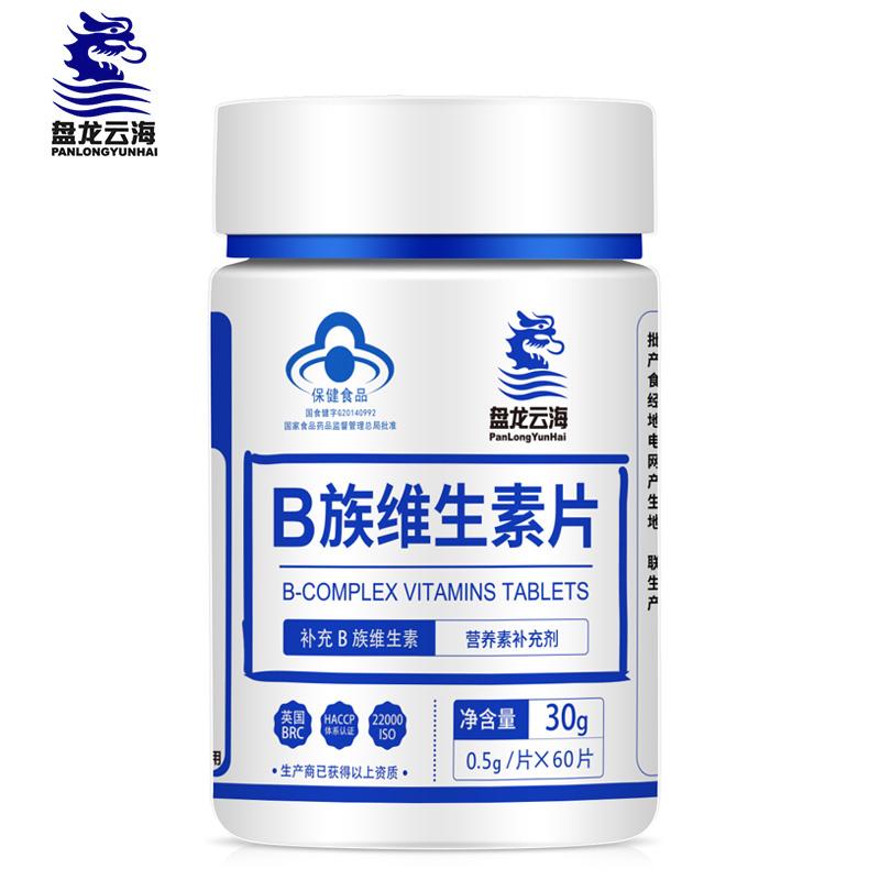 官方正品授权店 盘龙云海B族维生素片60片 VB复合维生素B1B2B6B12