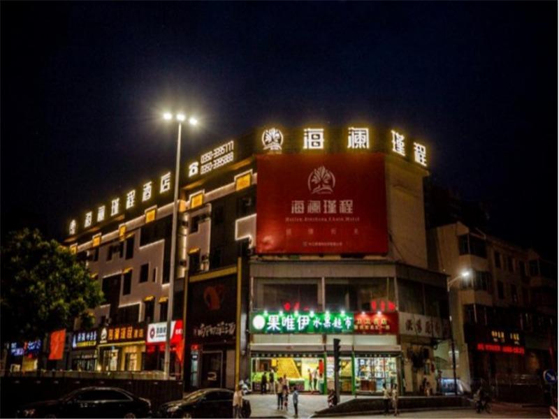 忻州海澜瑾程酒店新中式观景