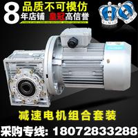 Червячный редукторный двигатель NMRV с редуктором