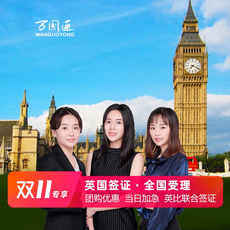 [北京送签]【万国通】英国签证个人旅游加急预约简化办理上海广州