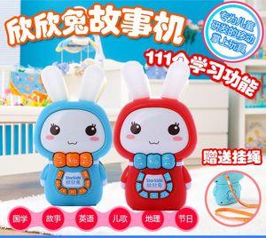 欣欣大兔子机儿童早教机故事机婴儿MP3宝宝灯光音乐益智玩具0-3岁