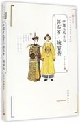 中國末代皇后郭布羅·婉容傳(末代皇帝的五個女人) 博庫網
